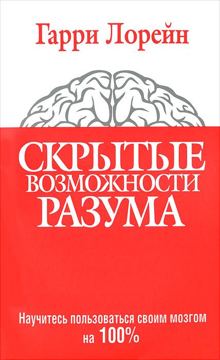 Скрытые возможности разума ( 978-985-15-1528-4, 0-88391-008-X )
