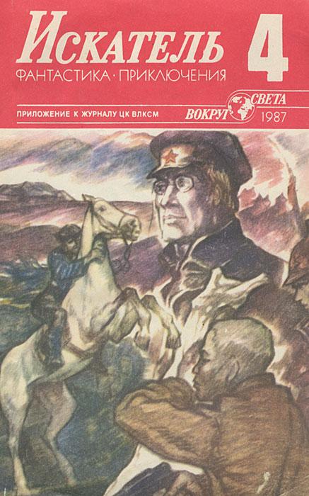 Искатель, №4, 1987