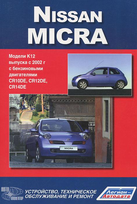Nissan Micra. Модели выпуска с 2002 г. с бензиновыми двигателями CR10DE, CR12DE, CR14DE