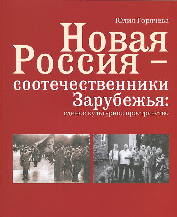 Новая Россия - соотечественники Зарубежья. Единое культурное пространство