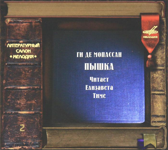 Пышка (аудиокнига CD)