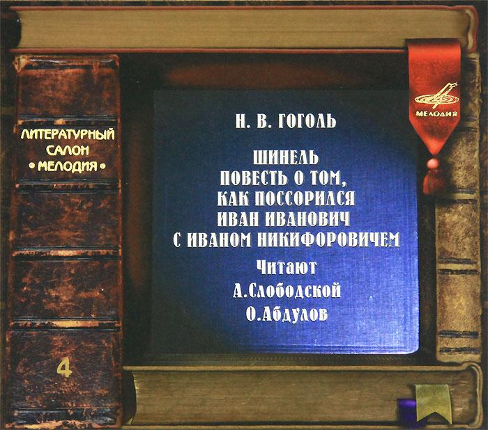 Шинель. Повесть о том, как поссорился Иван Иванович с Иваном Никифоровичем (аудиокнига CD)