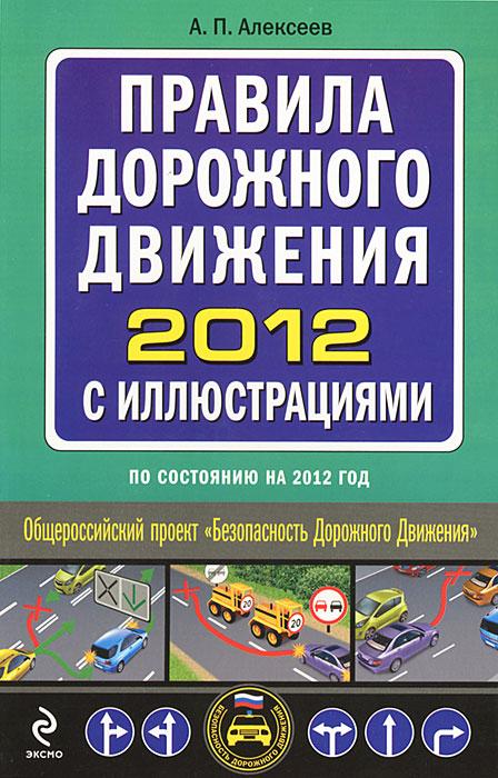 Правила дорожного движения 2012 с иллюстрациями. А. П. Алексеев