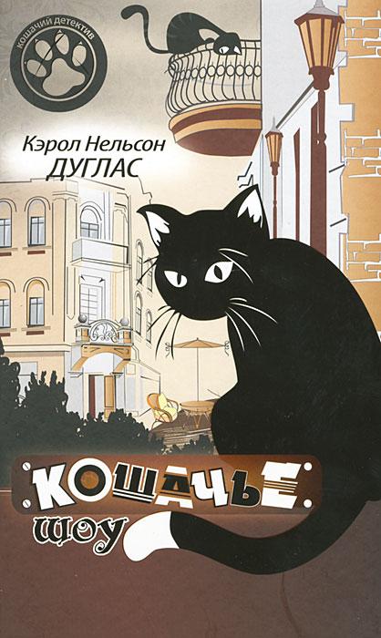 Книга Кошачье шоу