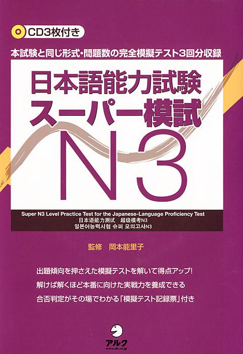 ������������ ���� �� ����������������� �������� �� ��������� ����� (JLPT) �� ������� 3 (+ 2 CD-ROM)
