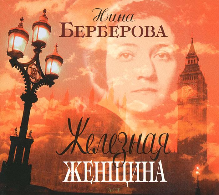 Железная женщина (аудиокнига MP3 на 2 CD)