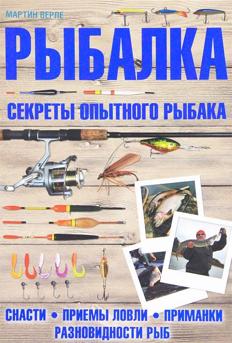 Рыбалка. Секреты опытного рыбака. Мартин Верле