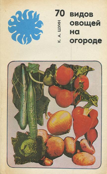 70 видов овощей на огороде