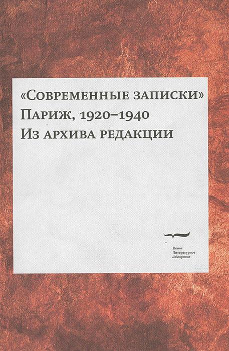 Современные записки. Париж. 1920-1940. Из архива редакции. Том 2
