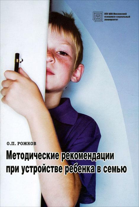 Методические рекомендации при устройстве ребенка в семью ( 978-5-9770-0434-3 )