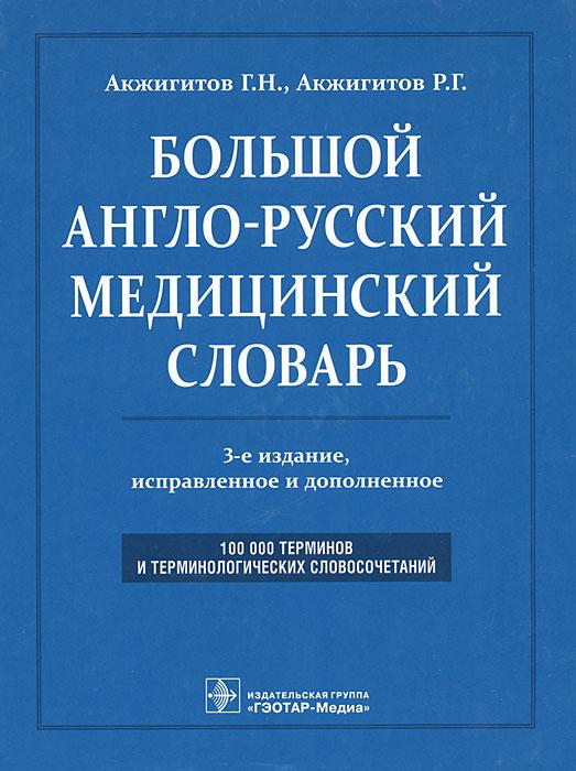 Большой англо-русский медицинский словарь / Comprehensive English-Russian Medical Dictionary