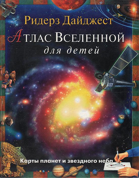 Книга Атлас Вселенной для детей