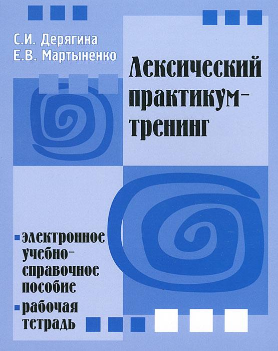 Лексический практикум-тренинг (+ CD-ROM). С. И. Дерягина, Е. В. Мартынненко