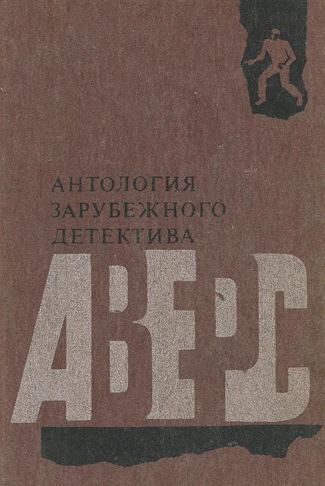 Антология зарубежного детектива