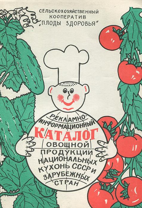Рекламно-информационный каталог овощной продукции национальных кухонь СССР и зарубежных стран