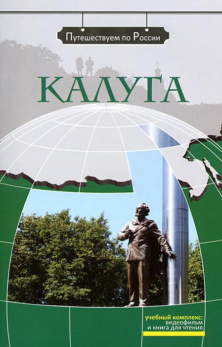 Калуга (+ DVD-ROM). З. Н. Потапурченко, И. В. Ксенофонтов