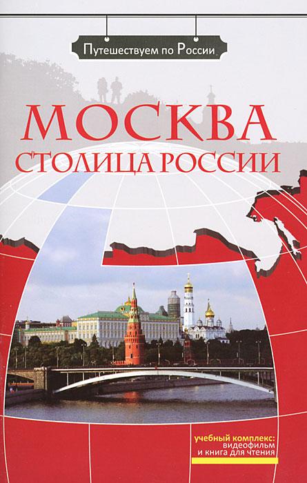 Москва - столица России (+ DVD-ROM). З. Н. Потапурченко