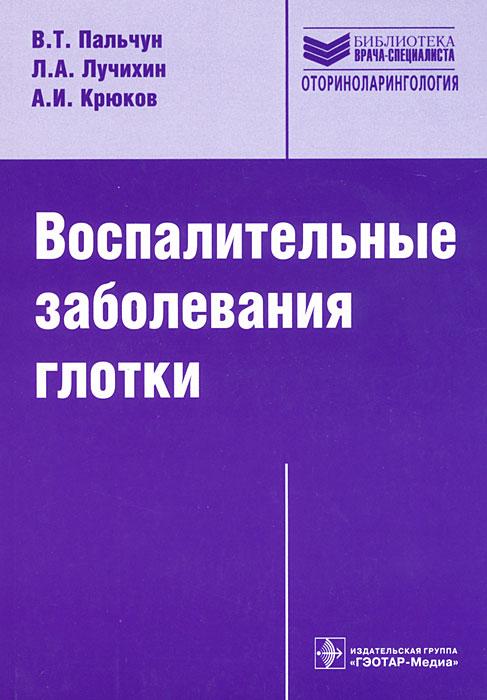 Воспалительные заболевания глотки ( 978-5-9704-2143-7 )