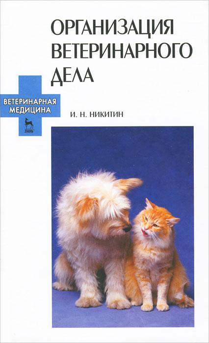 Организация ветеринарного дела. И. Н. Никитин