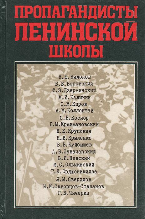 Пропагандисты ленинской школы