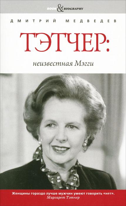 Тэтчер. Неизвестная Мэгги. Дмитрий Медведев