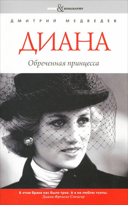 Диана. Обреченная принцесса. Дмитрий Медведев