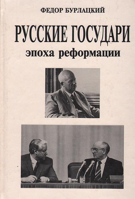 Русские государи. Эпоха реформации