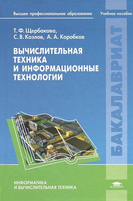 Вычислительная техника и информационные технологии. Т. Ф. Щербакова, С. В. Козлов, А. А. Коробков