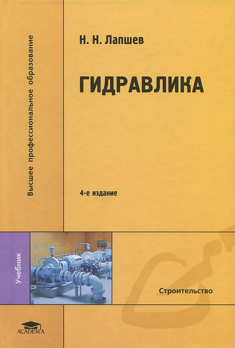 Гидравлика. Н. Н. Лапшев