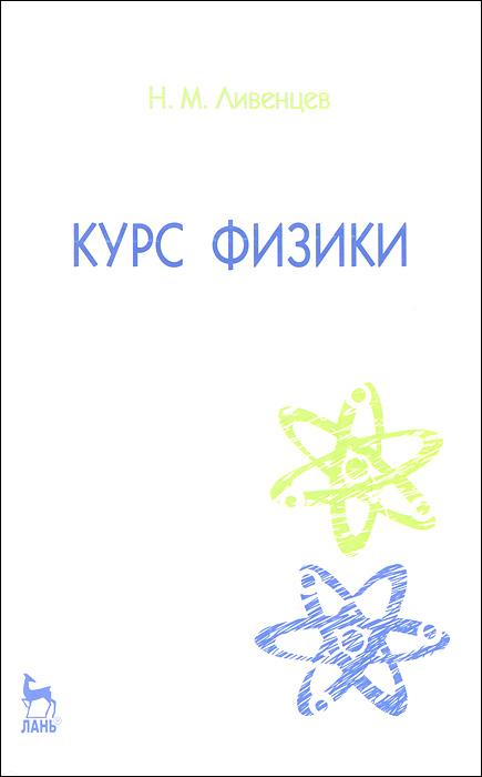 Курс физики12296407Данный курс физики дает основную теоретическую подготовку. В книге содержится материал по высшей математике, механике и молекулярным явлениям, колебаниям, атомной и ядерной физике, основам медицинской кибернетики. Учебник рассчитан на студентов медицинских вузов, может быть также использован студентами-биологами.