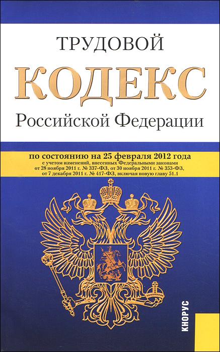 Трудовой кодекс Российской Федерации