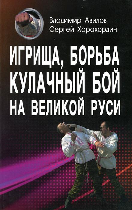 Игрища, борьба, кулачный бой на Великой Руси. Владимир Авилов, Сергей Харахордин
