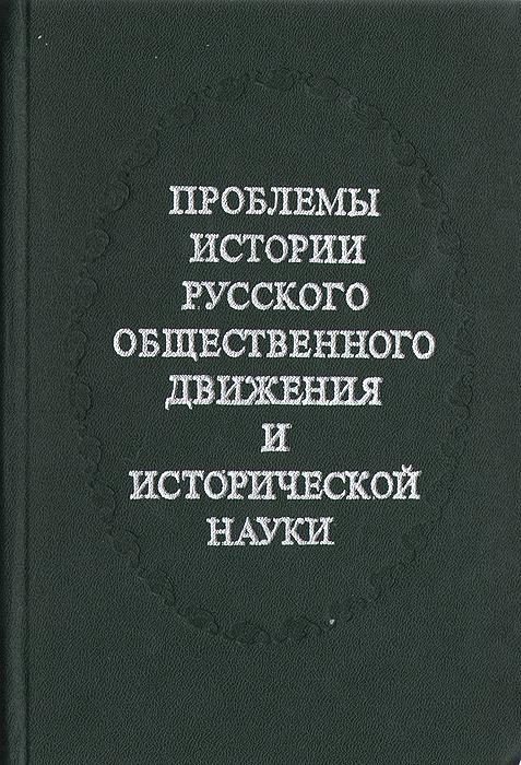 Zakazat.ru Проблемы истории русского общественного движения и исторической науки