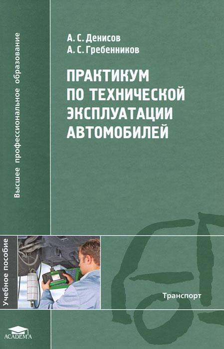 Практикум по технической эксплуатации автомобилей. А. С. Денисов, А. С. Гребенников
