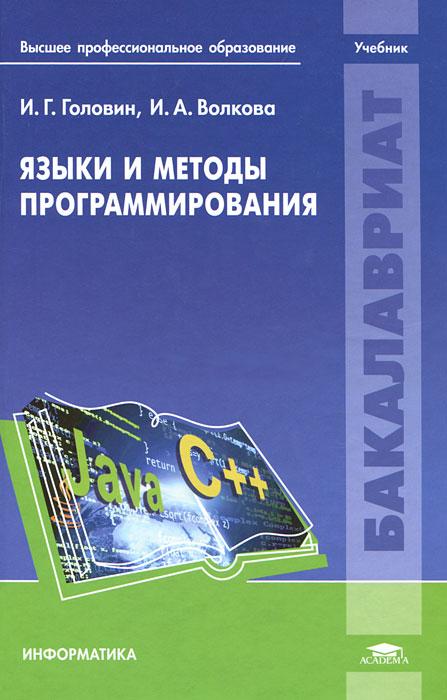Языки и методы программирования. И. Г. Головин, И. А. Волкова