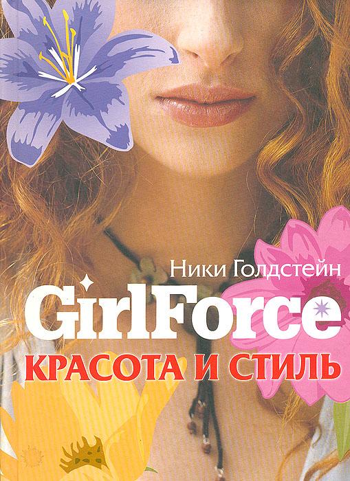 Girlforce: Красота и стиль