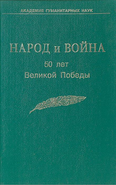 Народ и война. 50 лет Великой Победы