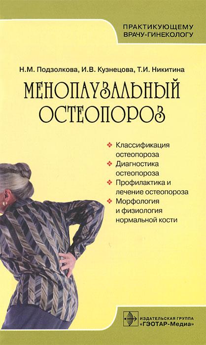 Менопаузальный остеопороз. Н. М. Подзолкова, И. В. Кузнецова, Т. И. Никитина