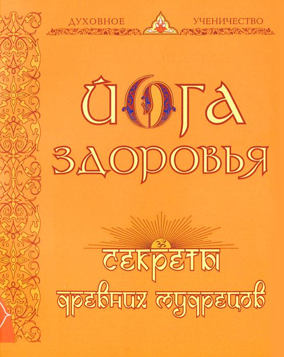 Йога здоровья. Секреты древних мудрецов. Аша
