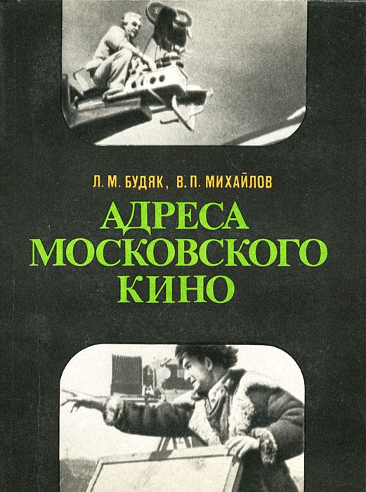 Адреса московского кино