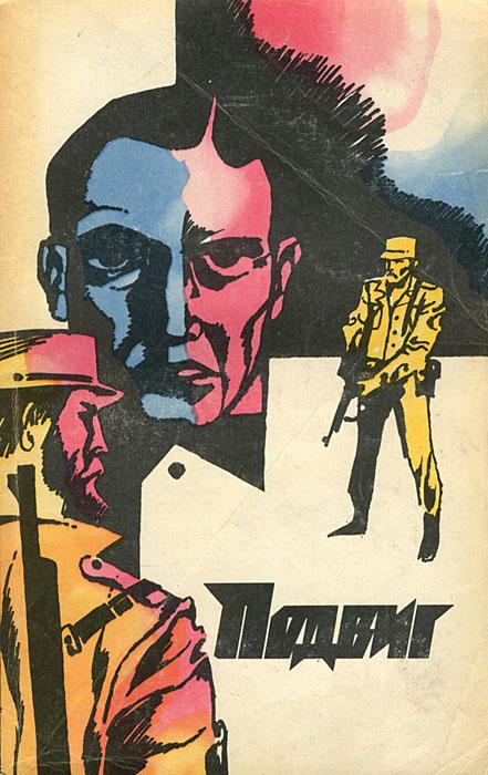 Подвиг, №5, 1972