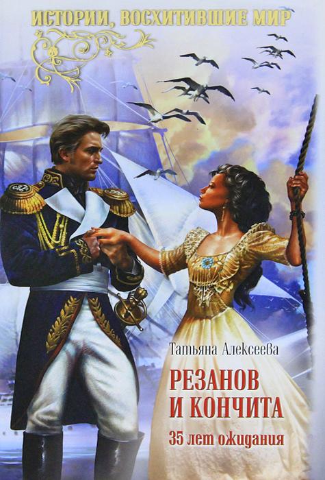 Резанов и Кончита. 35 лет ожидания. Татьяна Алексеева