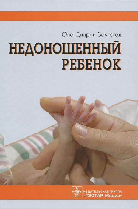 Недоношенный ребенок. Если ребенок родился раньше срока ( 978-5-9704-2136-9 )