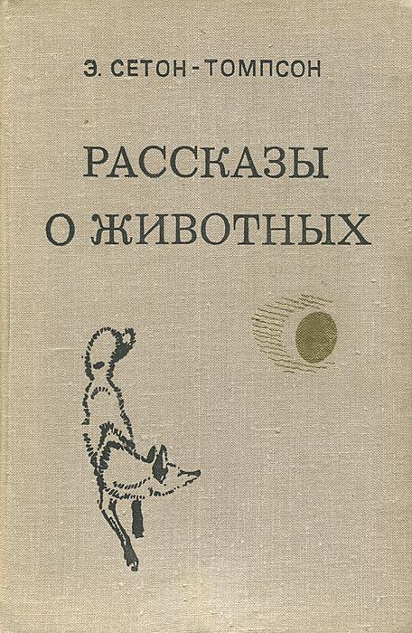 Рассказы о животных. Э. Сетон-Томпсон