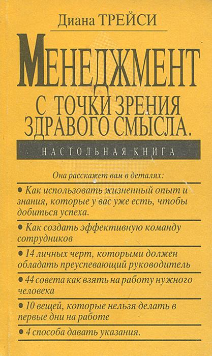 Книга Менеджмент с точки зрения здравого смысла. Настольная книга