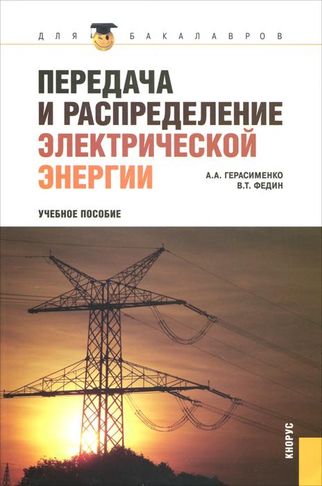 Передача и распределение электрической энергии. А. А. Герасименко, В. Т. Федин