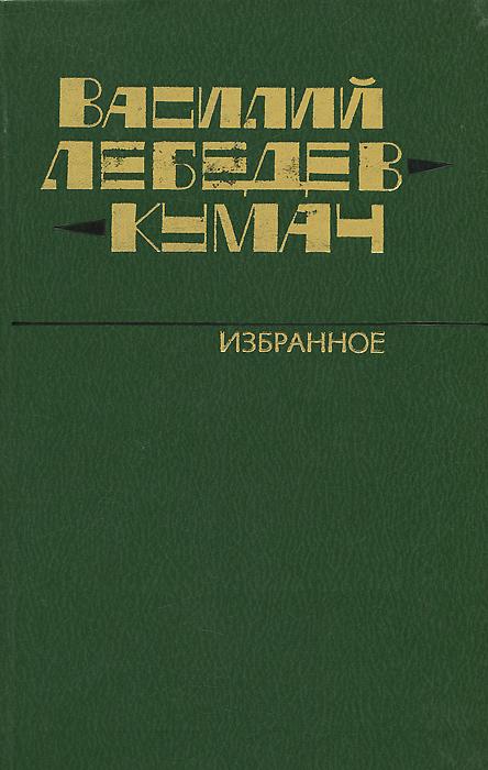Василий Лебедев-Кумач. Избранное