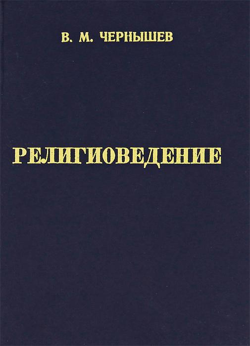 Религиоведение. В. М. Чернышев