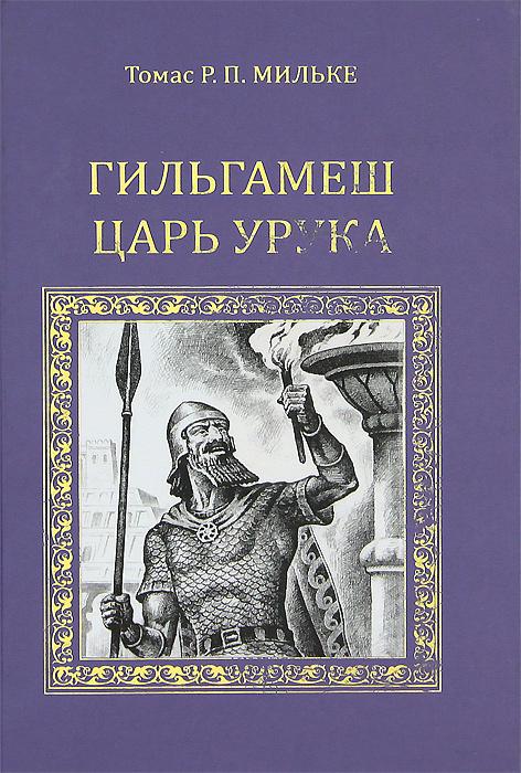 Гильгамеш - царь Урука