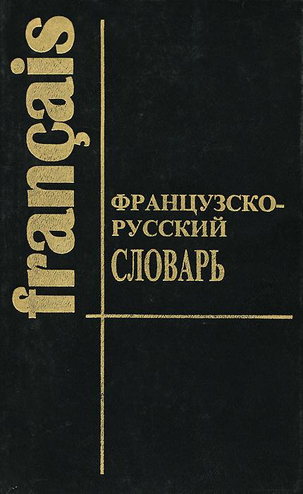 ����������-������� ������� / Dictionnaire francais-russe